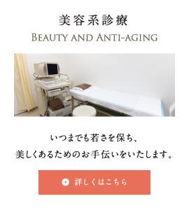 美容系診療バナー