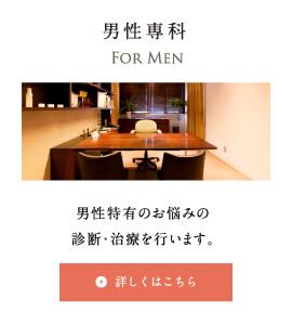 男性専科バナー