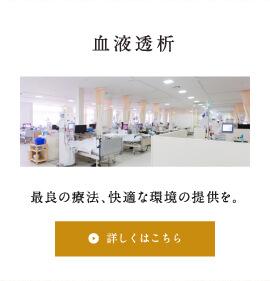 血液透析バナー